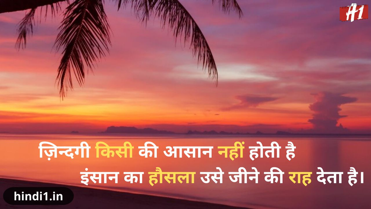 true lines about life in hindi5