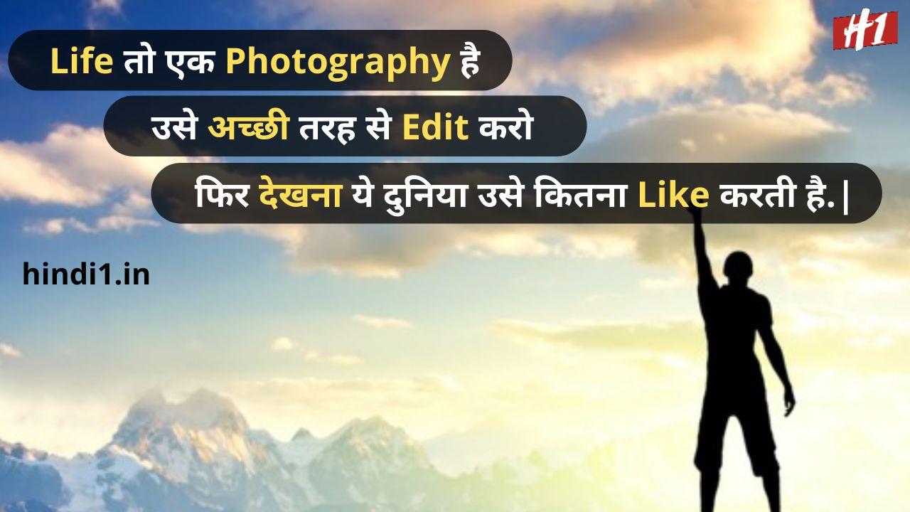 status on life in hindi2