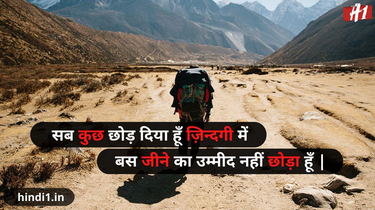 life attitude status in hindi3