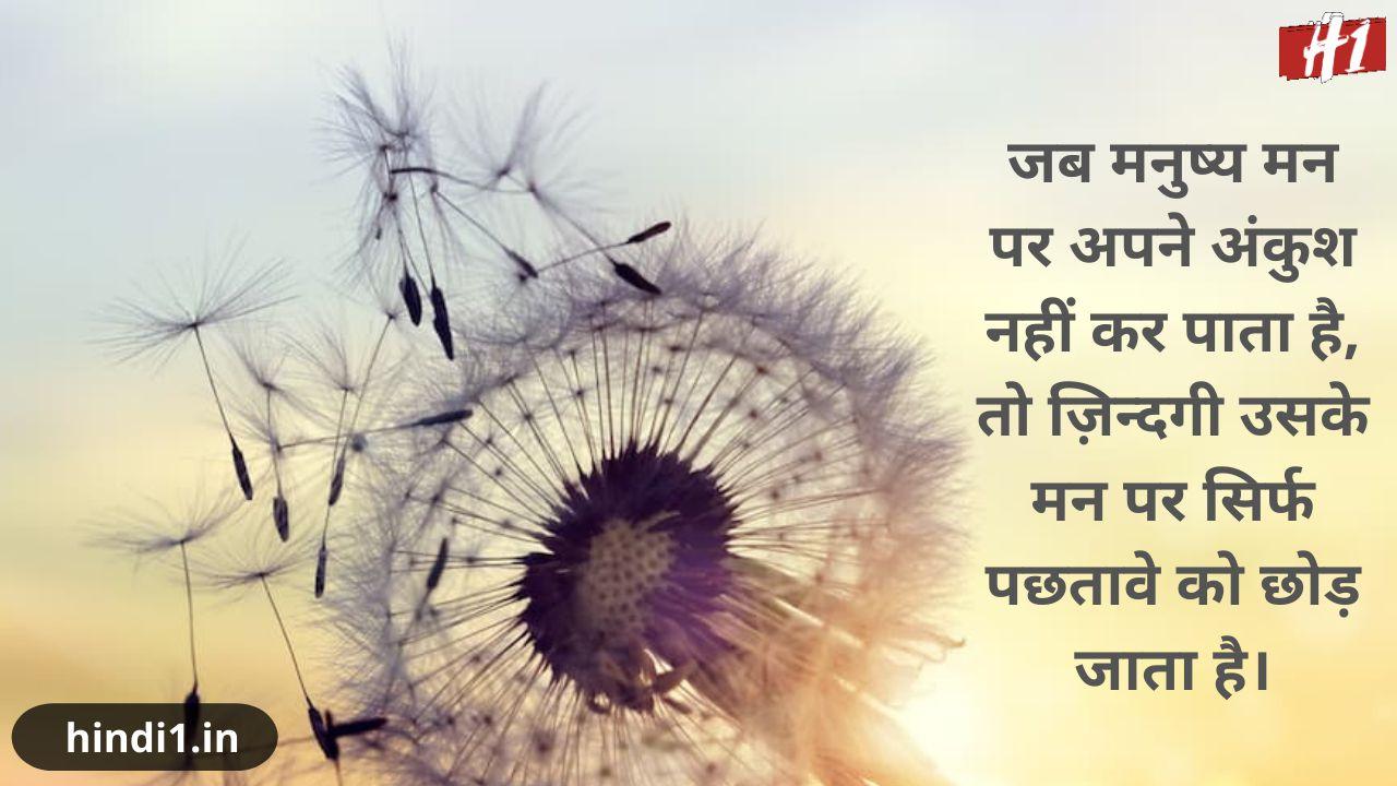life attitude status in hindi4