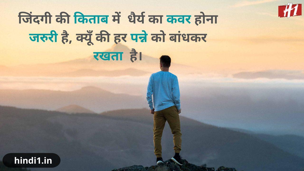 positive life status in hindi