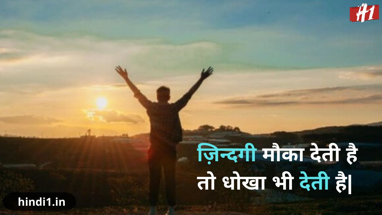 positive life status in hindi1