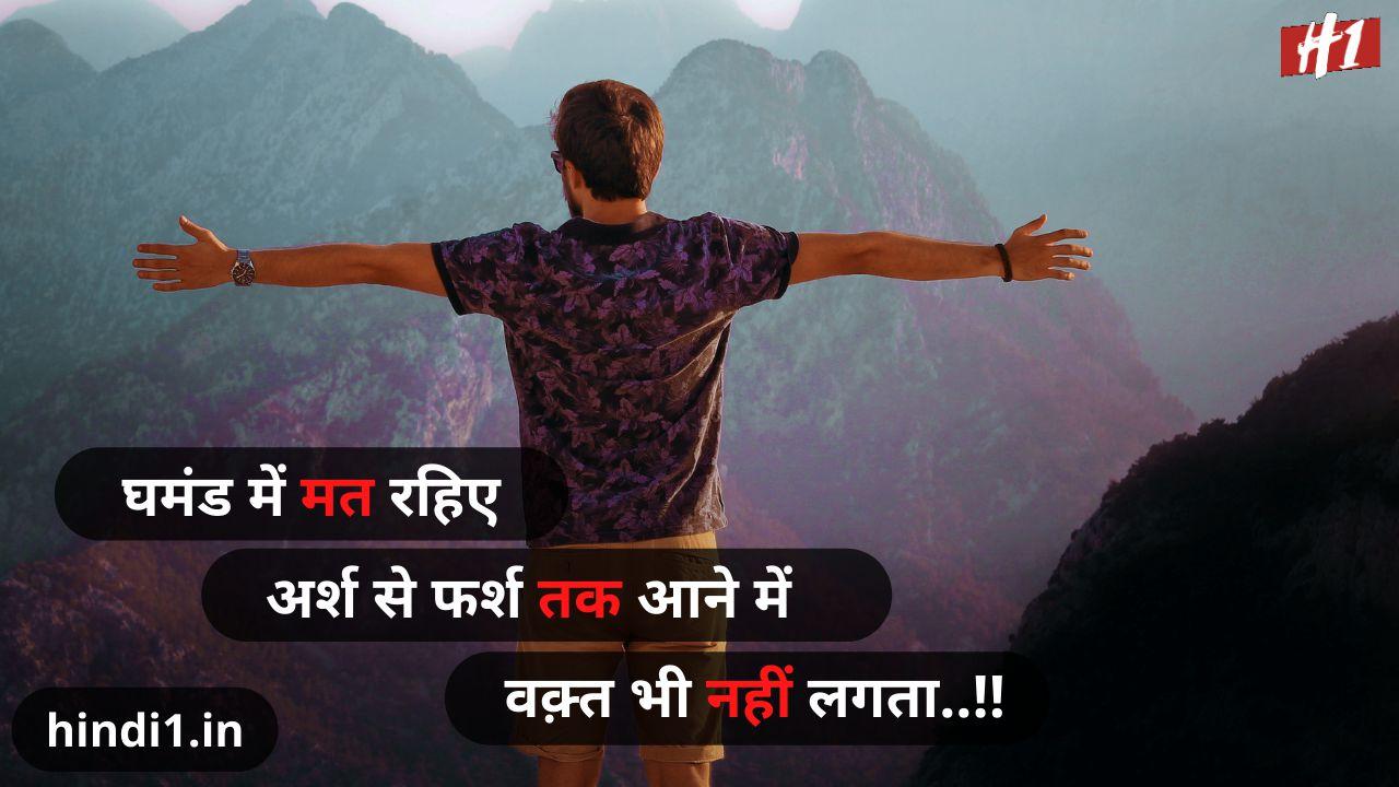 status on life in hindi3