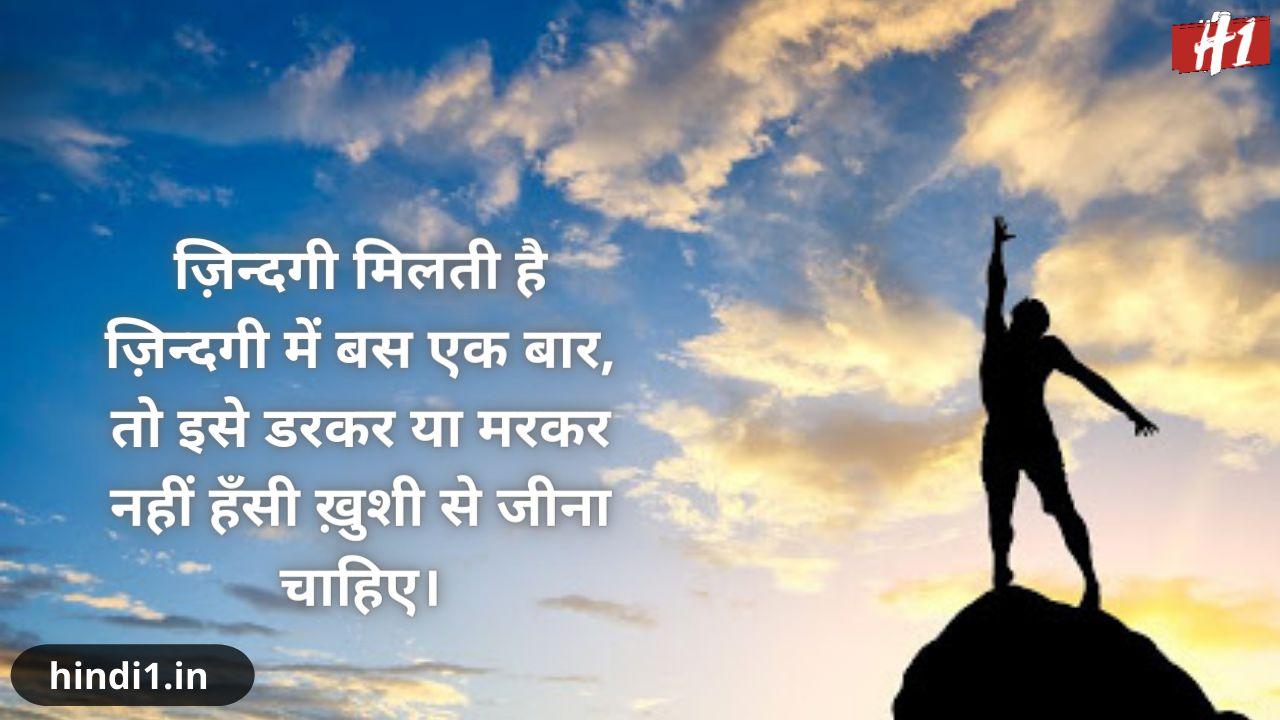 life status in hindi2