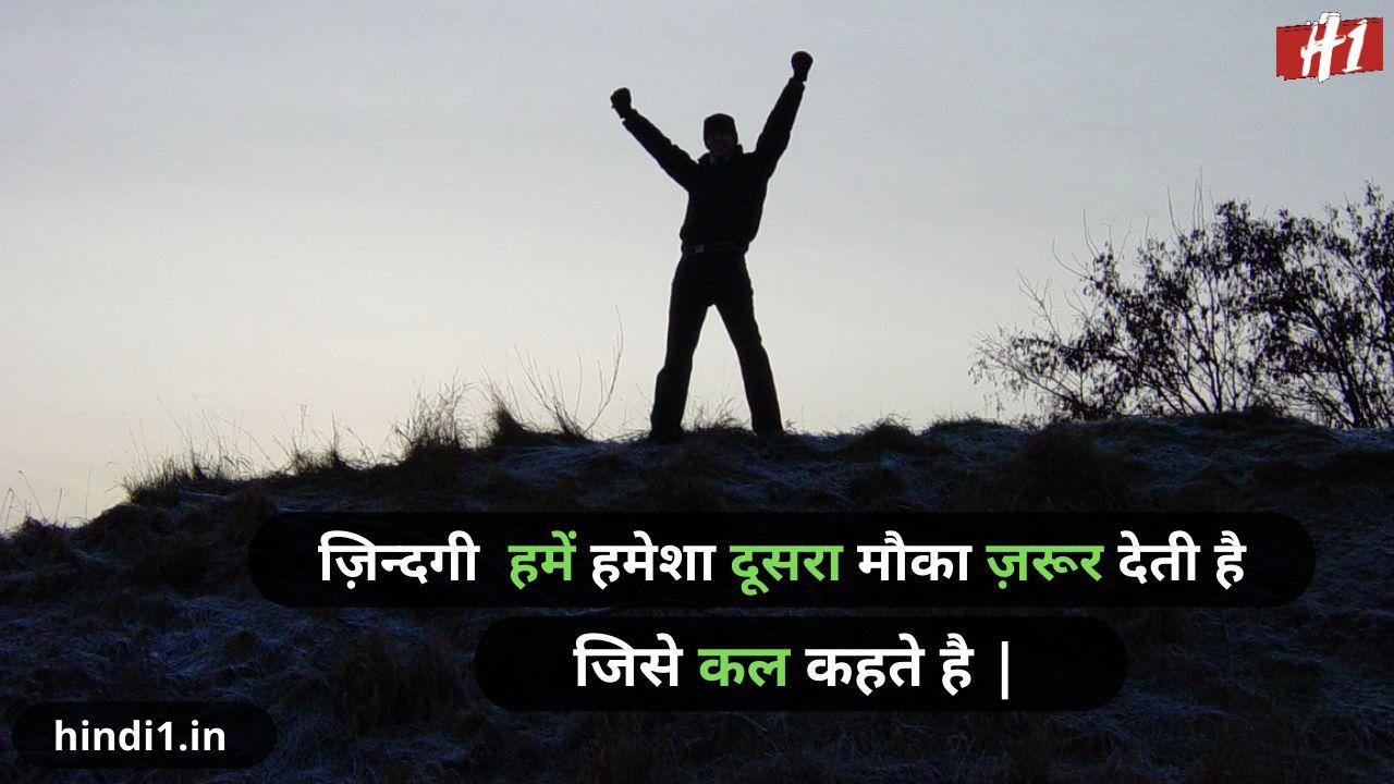 life status in hindi4