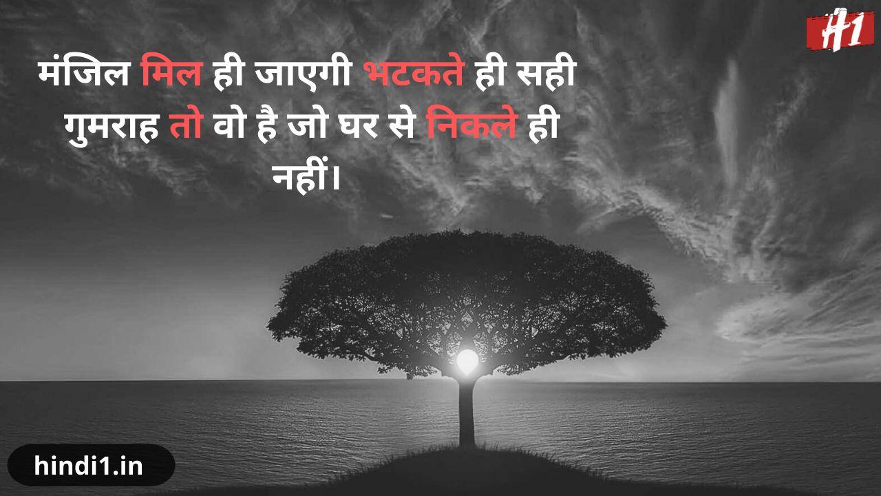 royal life status in hindi4