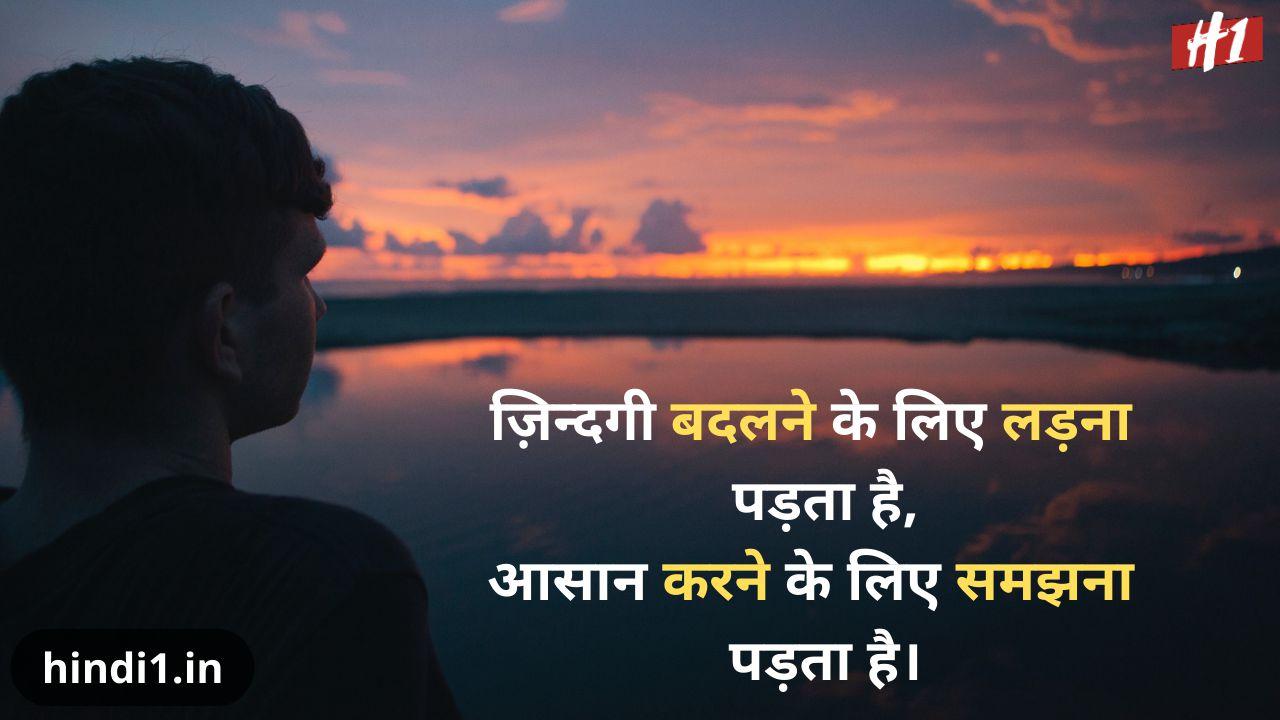 status on life in hindi5