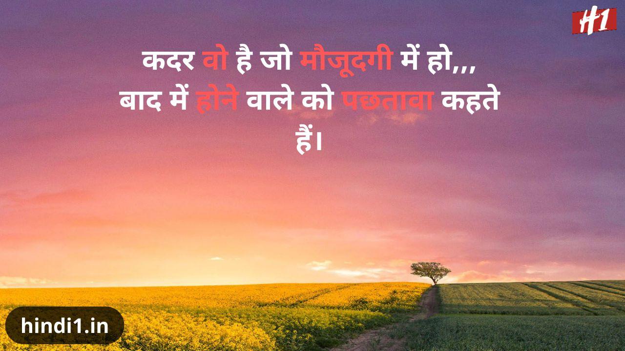 status on life in hindi6