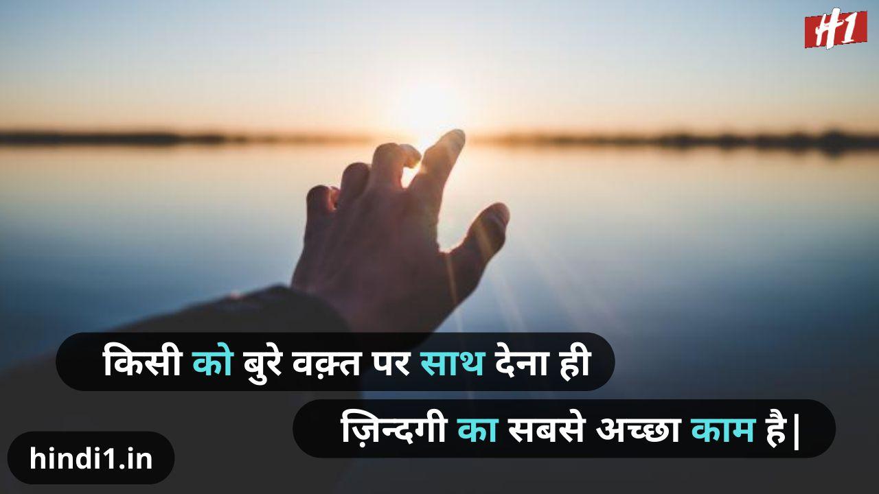 status on life in hindi7