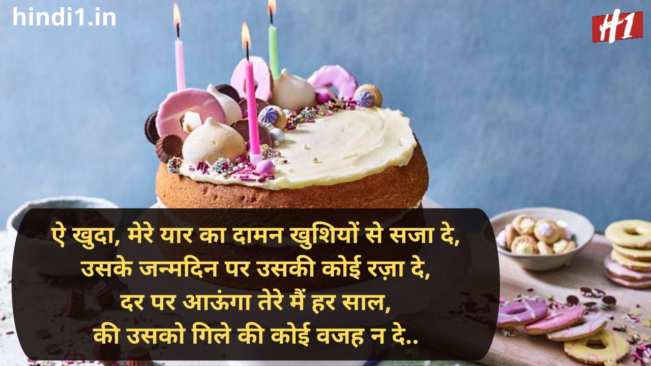 happy birthday wishes in hindi shayari1