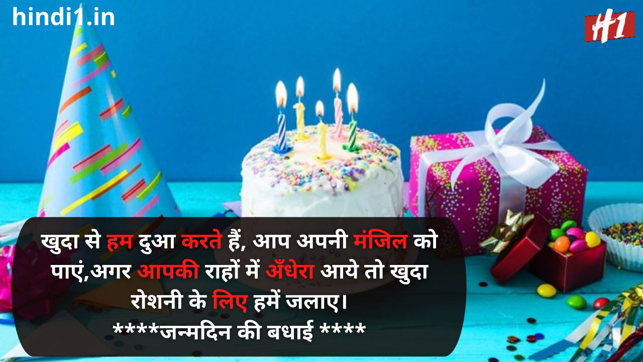 happy birthday wishes in hindi shayari2