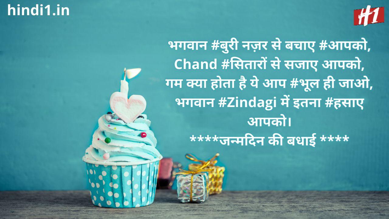 happy birthday wishes in hindi shayari4