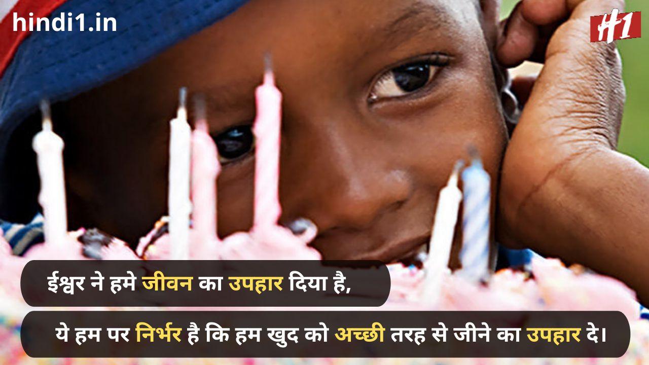 attitude birthday status in hindi5
