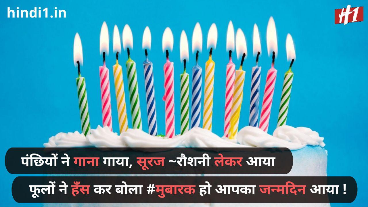 attitude birthday status in hindi6