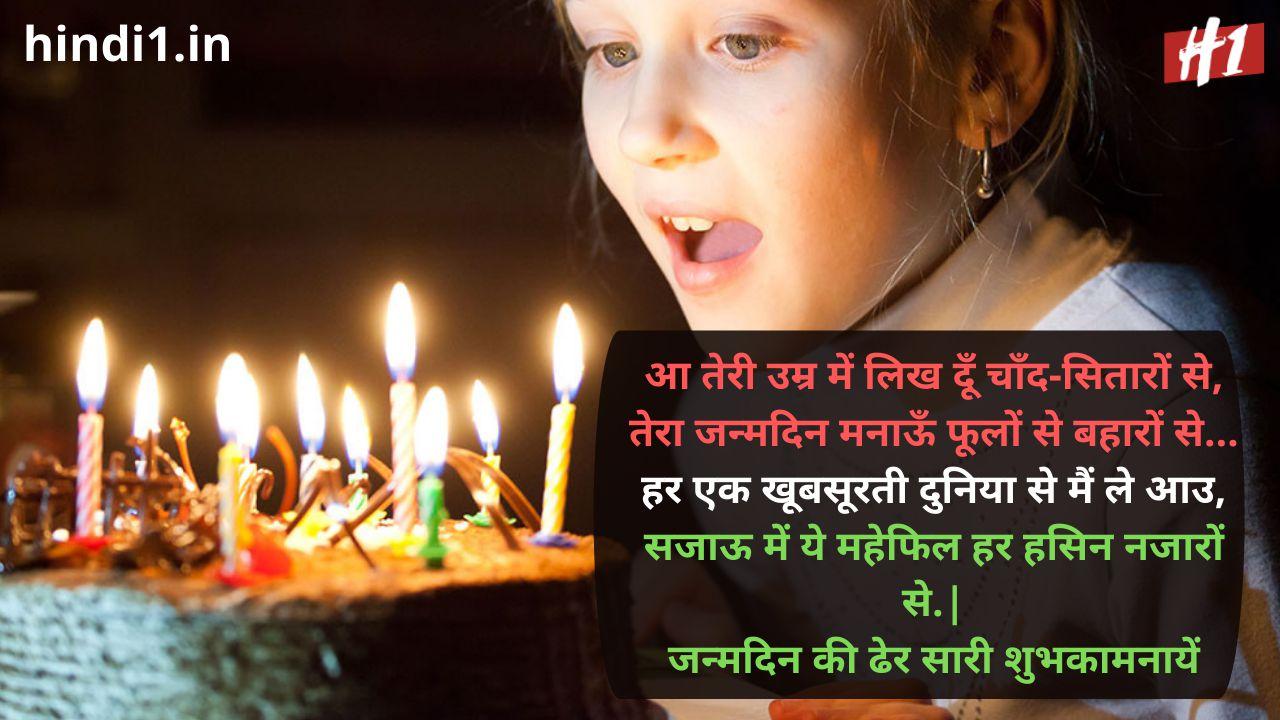 birthday status for brother in hindi attitude1