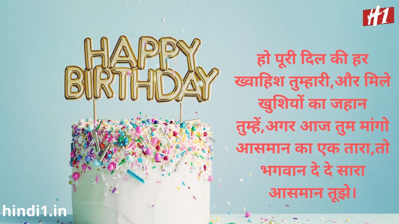 birthday status for brother in hindi attitude3