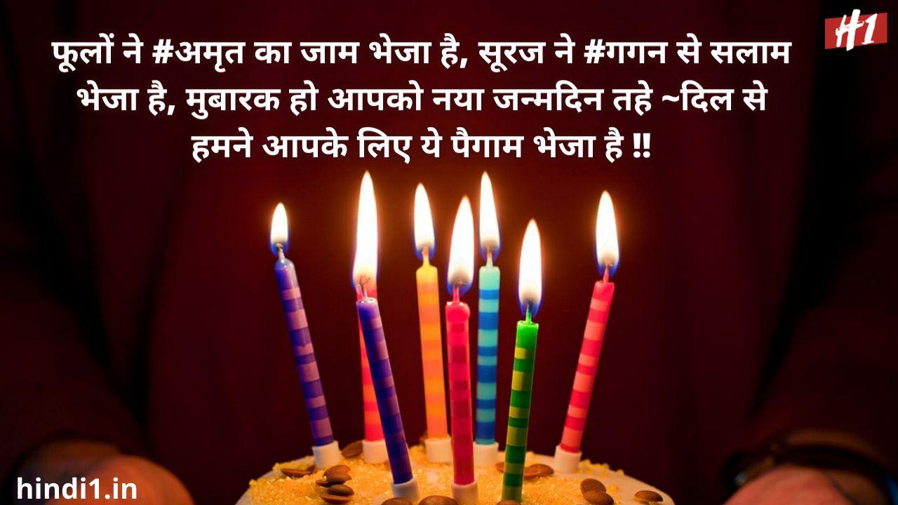 happy birthday in hindi2