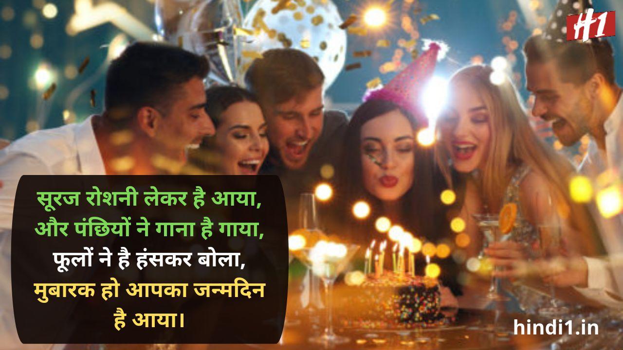 top 10 birthday status in hindi2