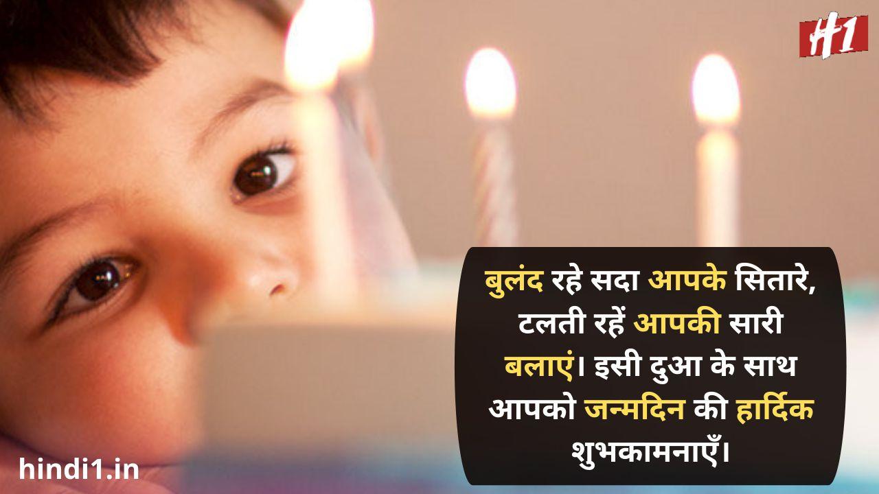 top 10 birthday status in hindi