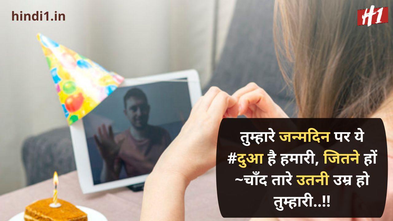 happy birthday status in hindi with emoji1