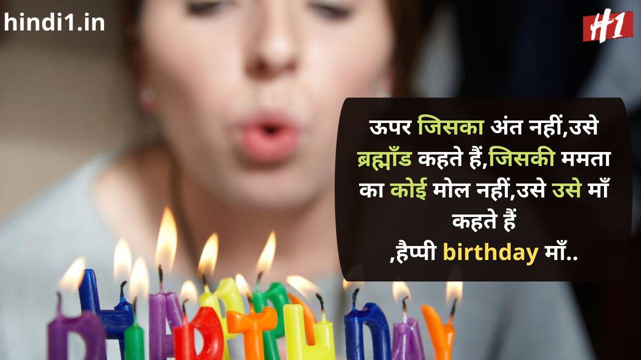 happy birthday status in hindi with emoji4