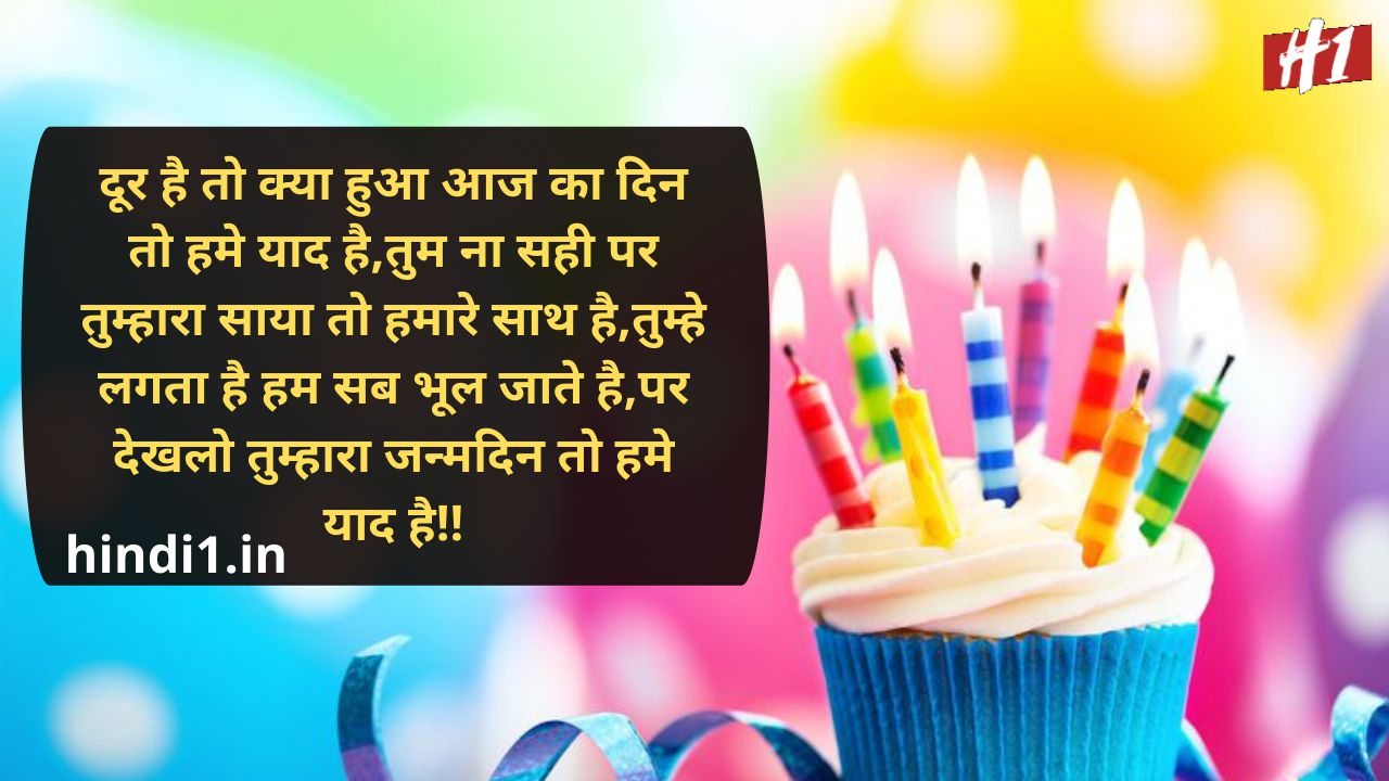 happy birthday status in hindi with emoji5