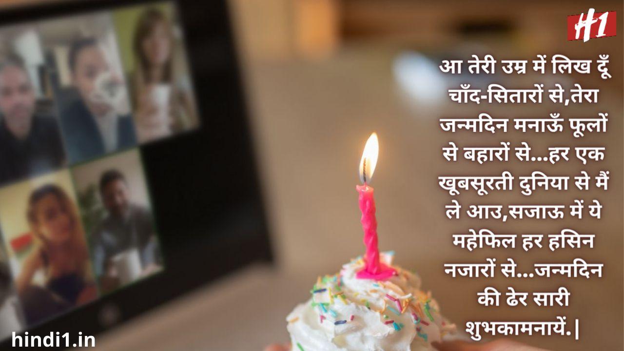 happy birthday in hindi3