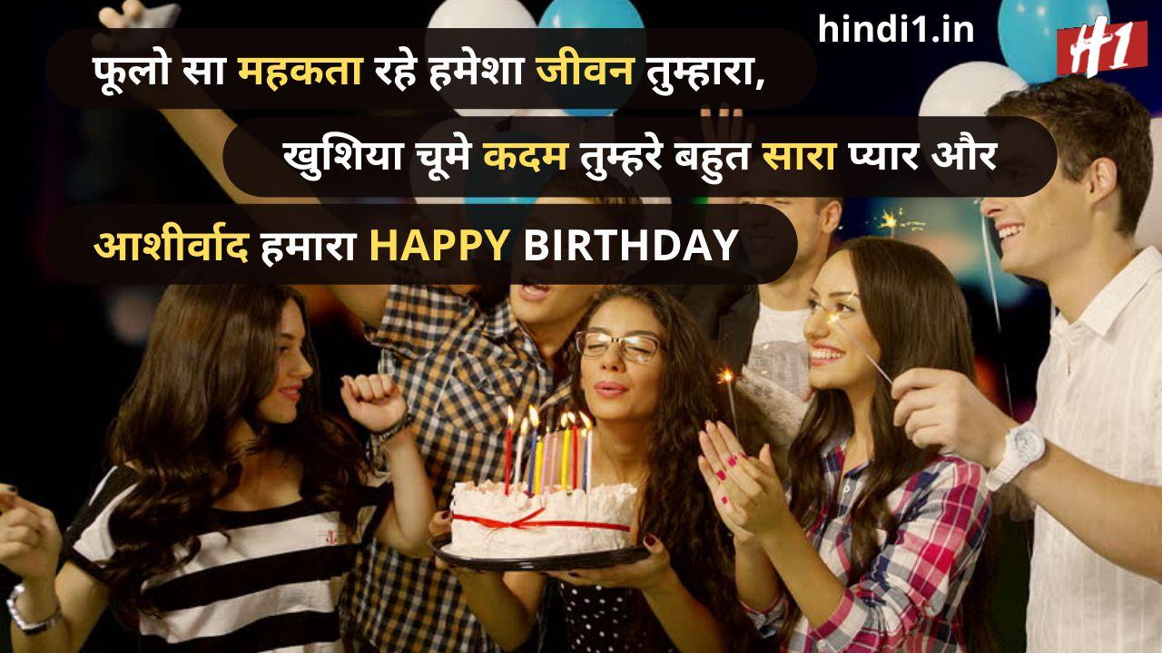 happy birthday in hindi5