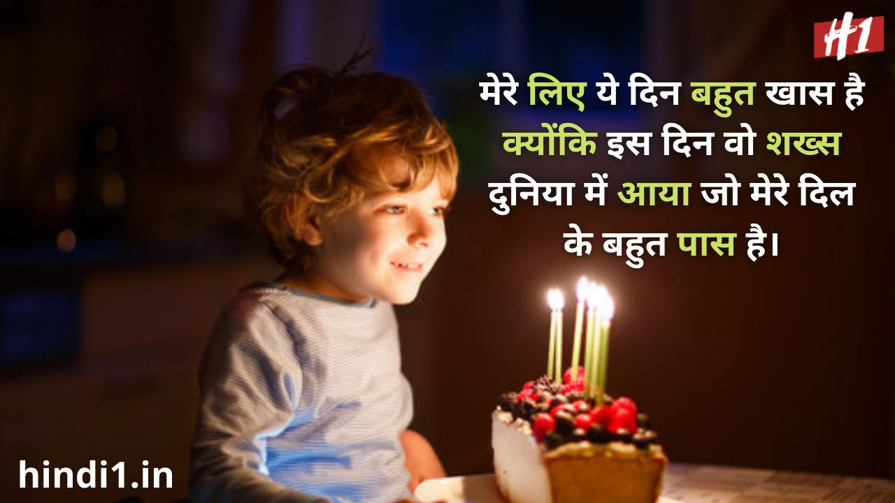 happy birthday in hindi6