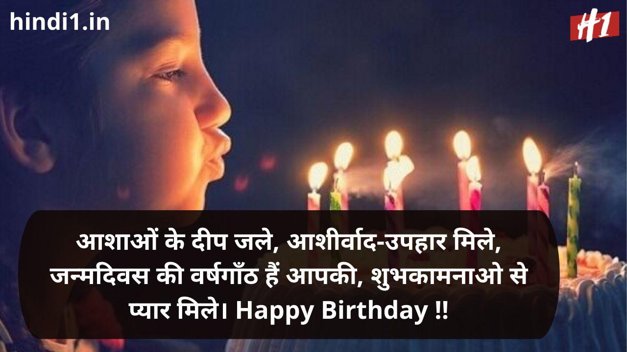 happy birthday in hindi8