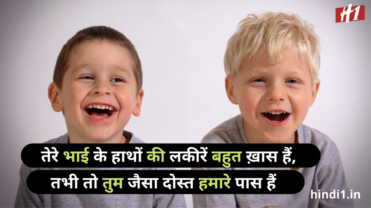 brothers attitude status in hindi1