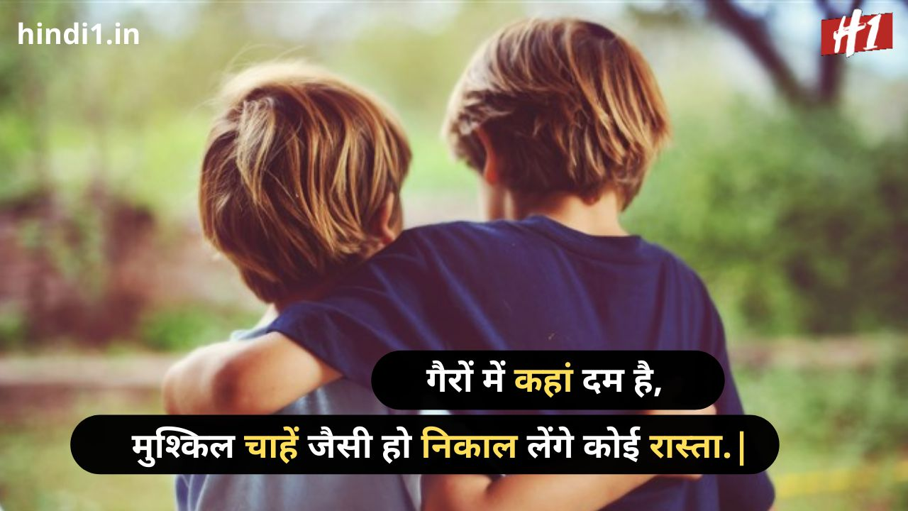brother brother status in hindi attitude1