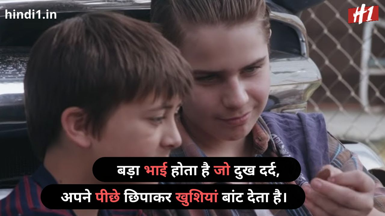 brother brother status in hindi attitude4