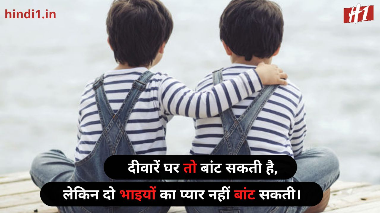 bhai bhai status in hindi for fb1