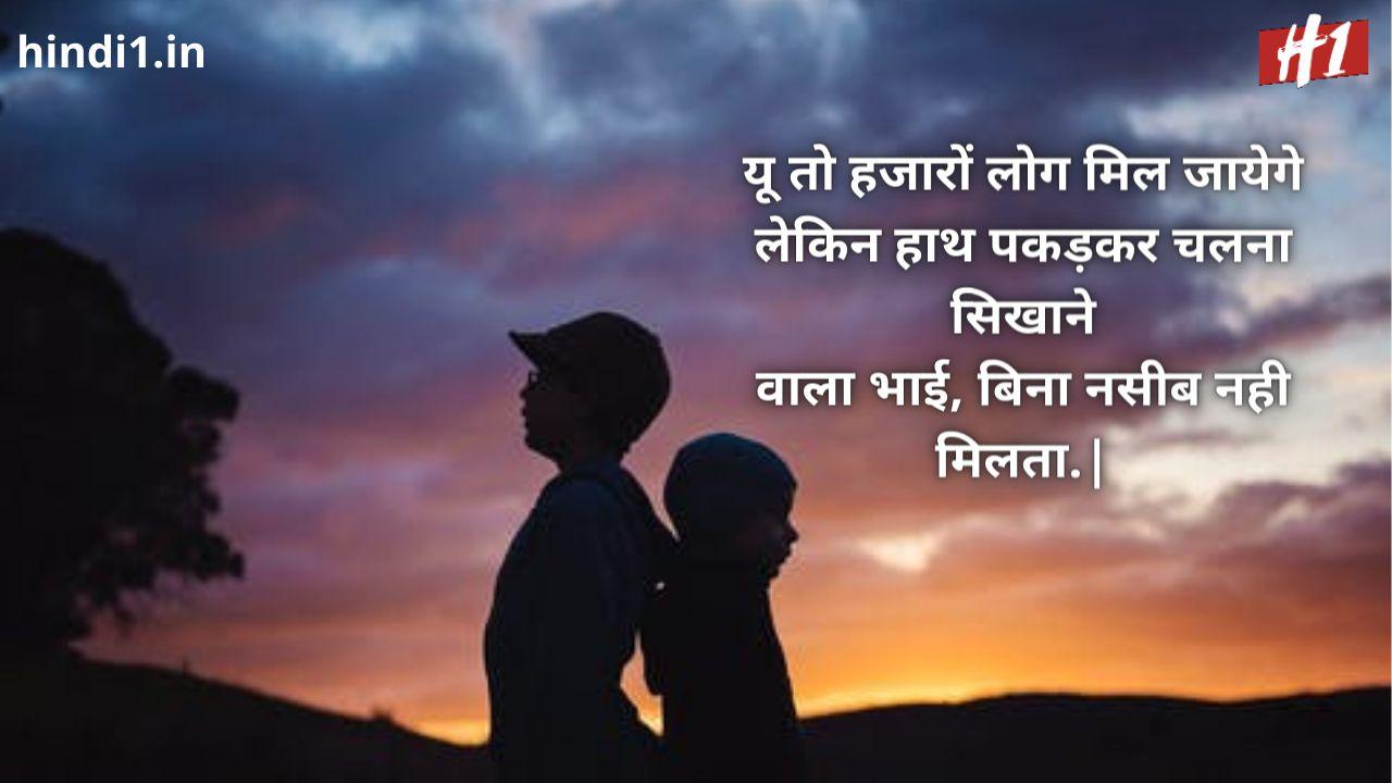 bhai bhai status in hindi for fb3