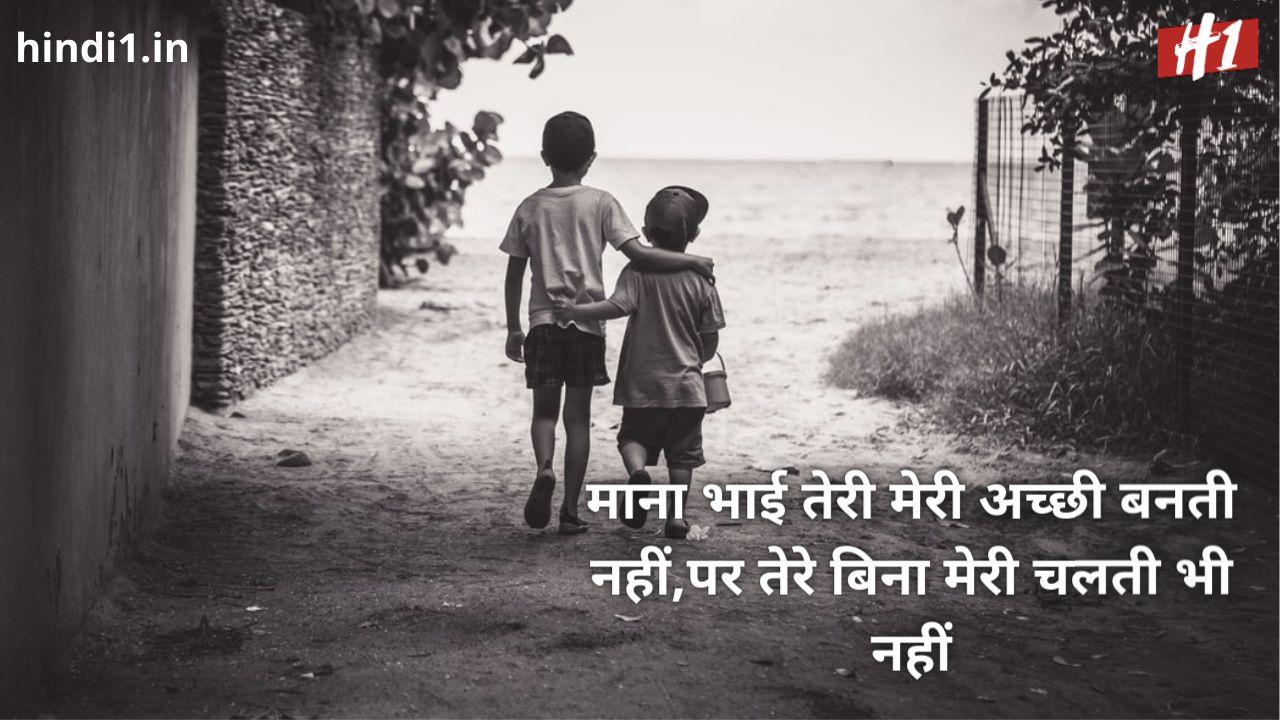 bhai bhai status in hindi for fb4