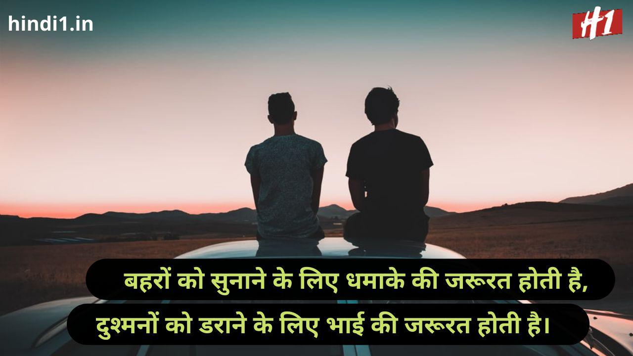 bhai bhai status in hindi for fb5