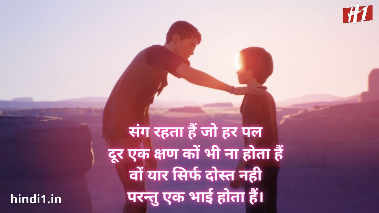 brother caption for instagram in hindi