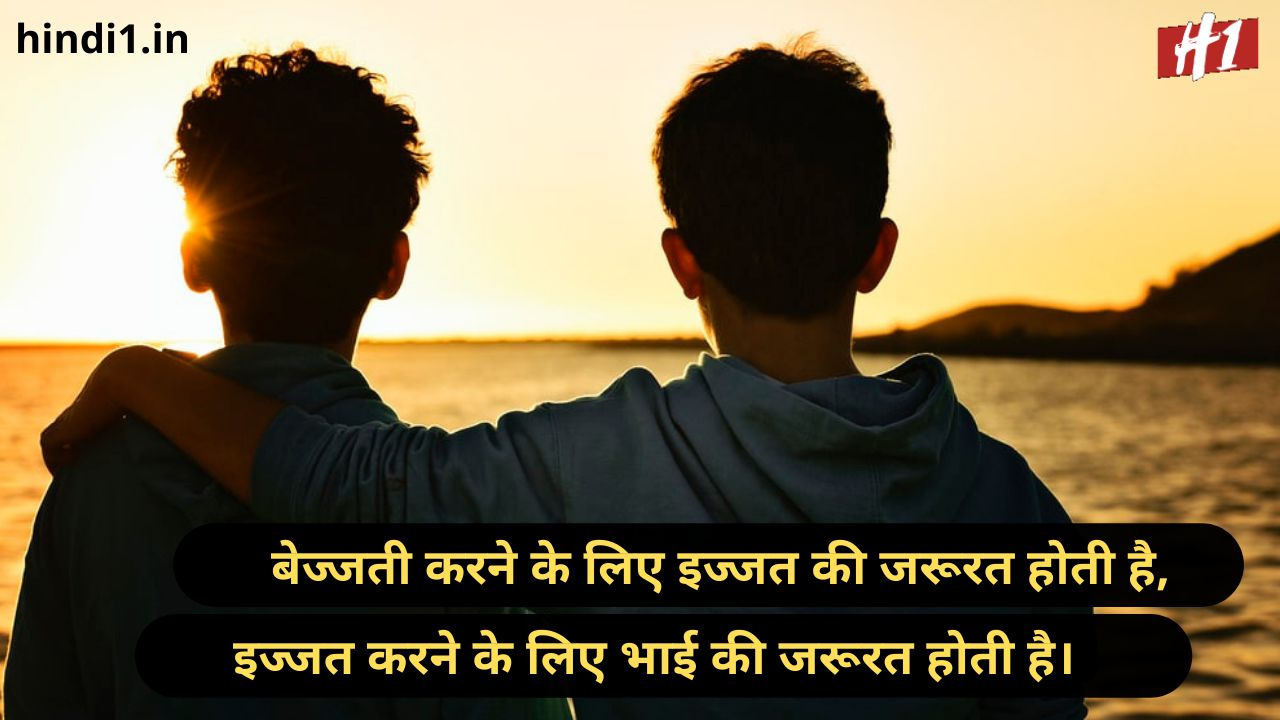 brother caption for instagram in hindi1