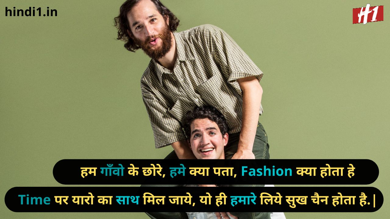 brother caption for instagram in hindi2