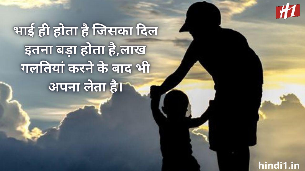 brothers attitude status in hindi3