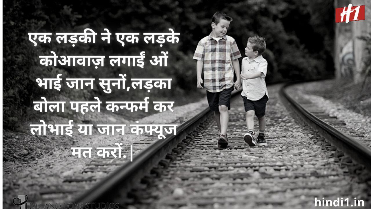 brothers attitude status in hindi4