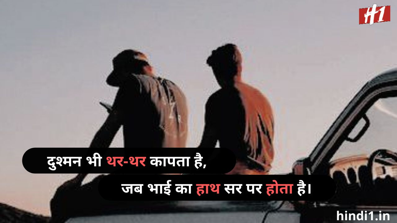 brothers attitude status in hindi6
