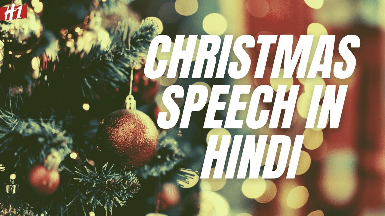 क्रिसमस पर भाषण - Christmas Speech In Hindi