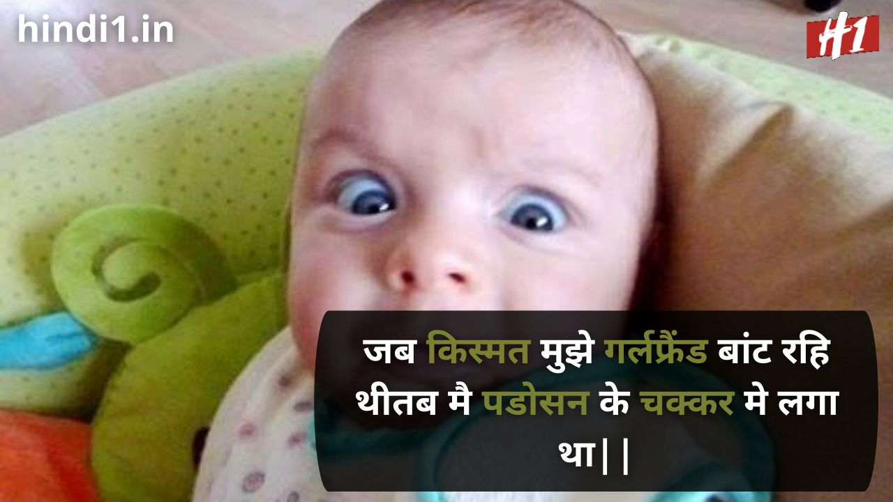 funny status lines in hindi4