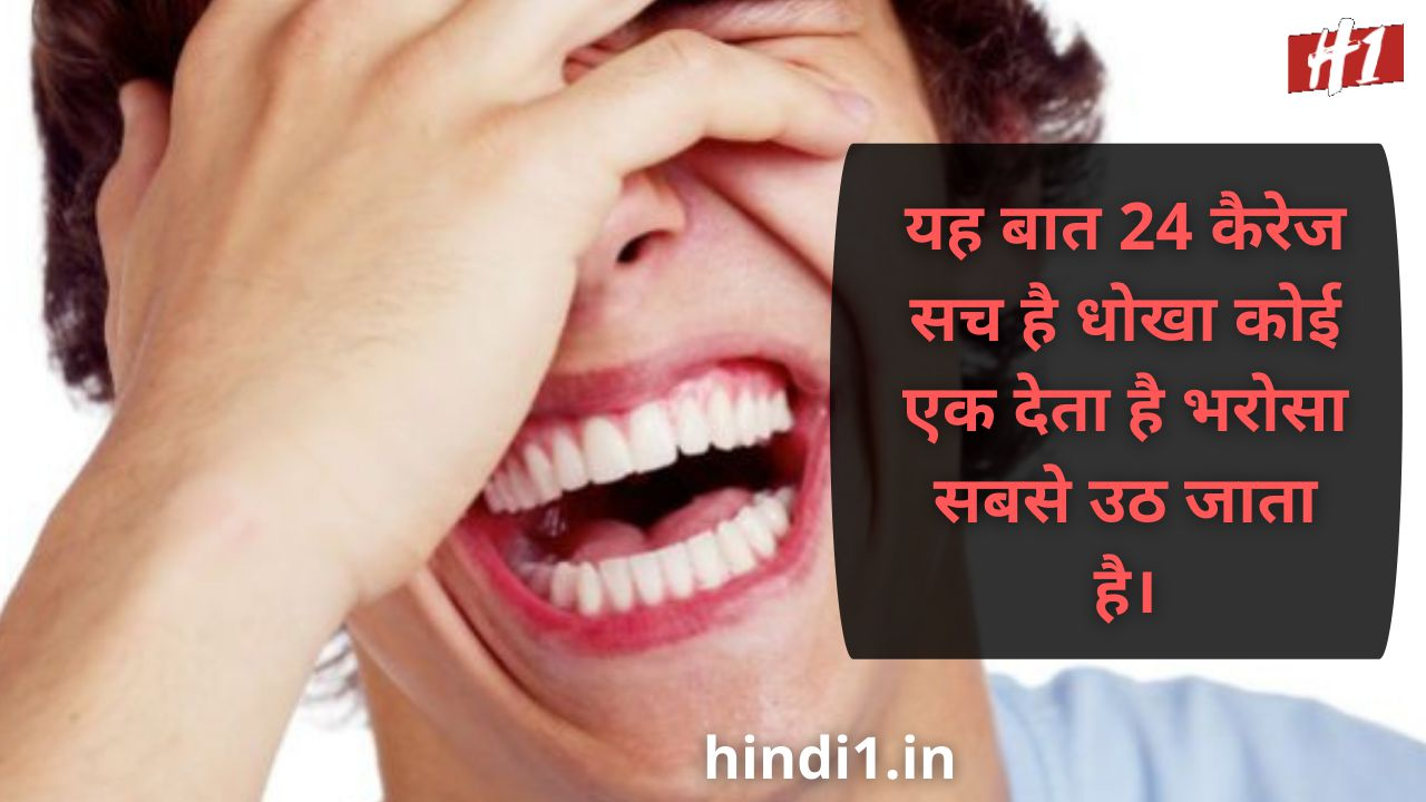 funny status in hindi for boy3