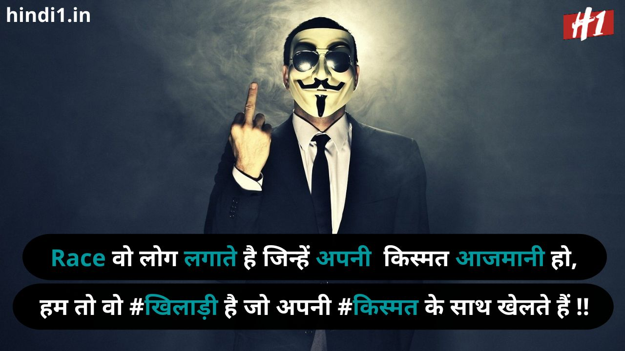 cool status in hindi for boy