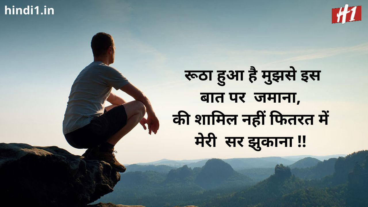 cool status in hindi for boy5