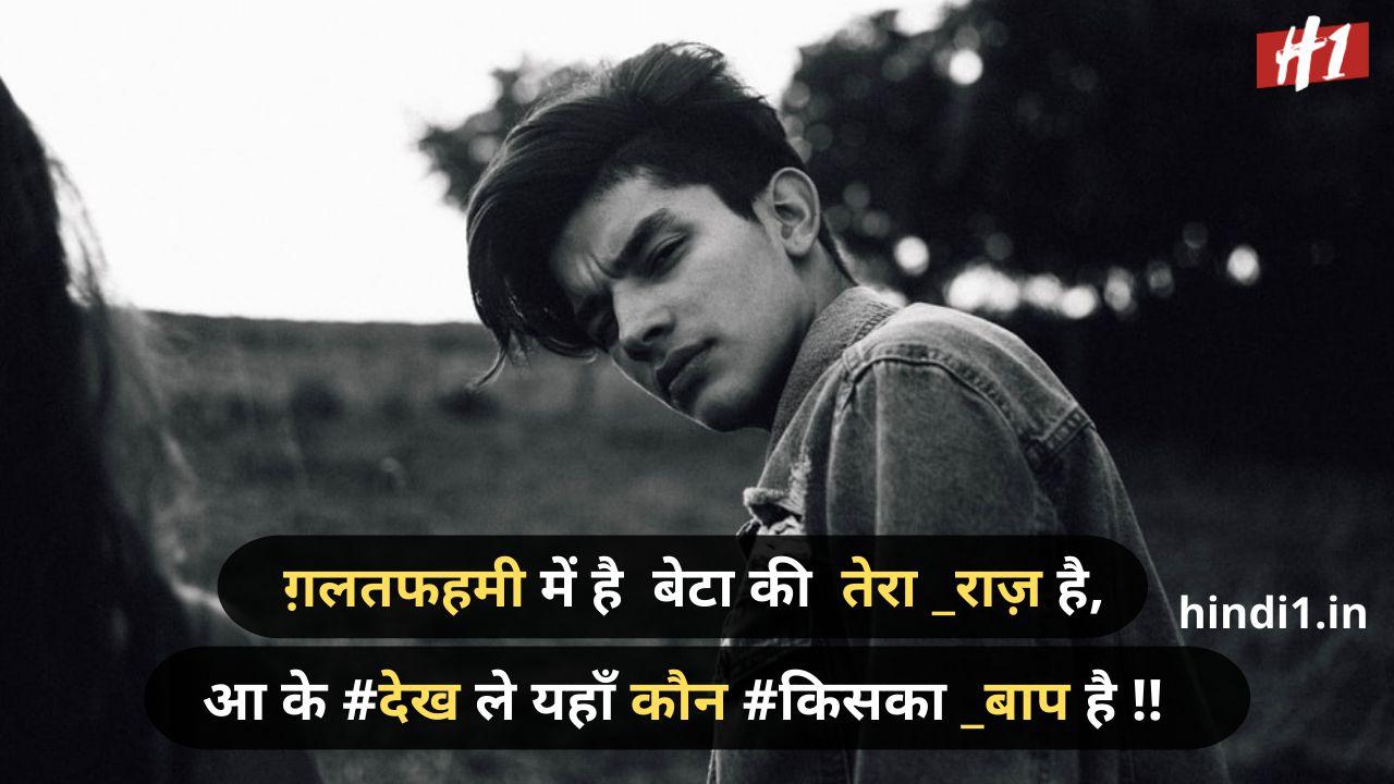 super cool status in hindi6