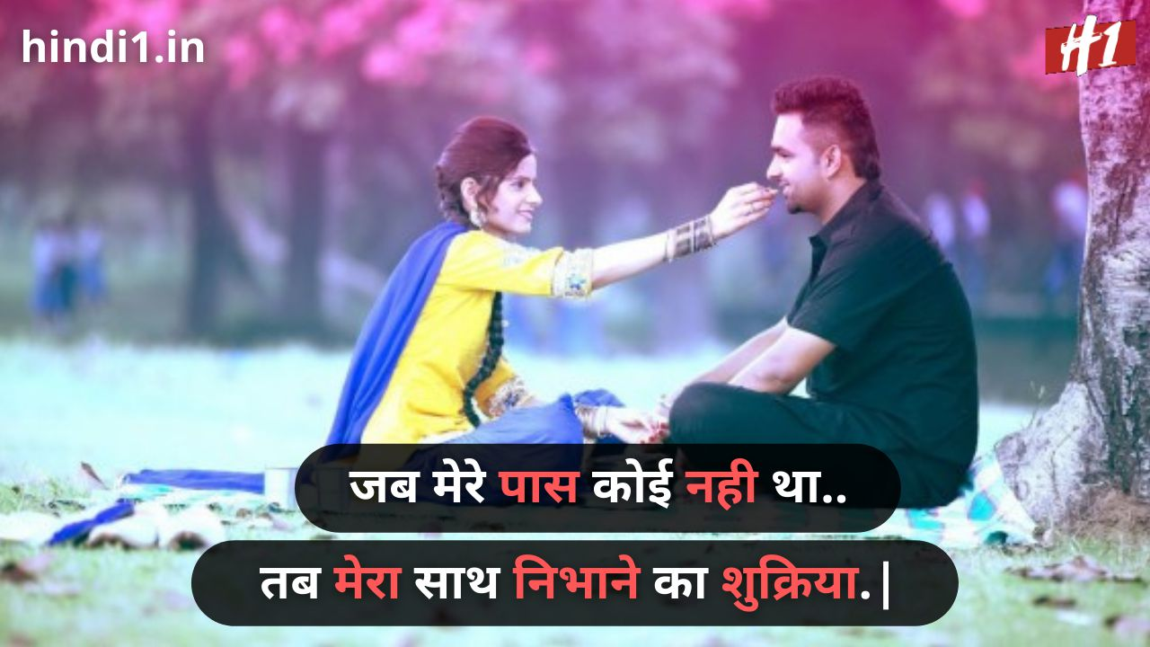 love status hindi2